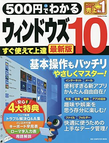500円でわかるウィンドウズ10 最新版(ワン・コンピュータムック) (ONE COMPUTER MOOK)の詳細を見る