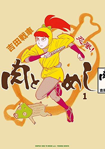忍風! 肉とめし (1集) (ビッグコミックススペシャル)
