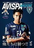 AVISPA MAGAZINE Vol.27 (メディアパルムック)