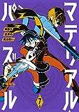 マテリアル・パズル~神無き世界の魔法使い~(7) (モーニングコミックス)