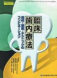 臨床歯内療法―器材・薬剤・テクニックのコンビネーション (DENTAL DIAMOND増刊号)