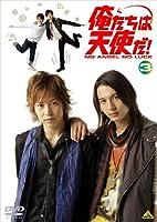 俺たちは天使だ! NO ANGEL NO LUCK 3 [DVD]