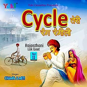 Cycle Teri Rang Rangeeli (Rajasthani Lok Geet-Part-12)