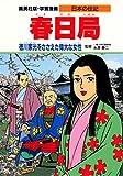 学習漫画 日本の伝記 春日局 徳川家光をささえた偉大な女性
