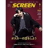 SCREEN(スクリーン) 2021年 06月号【表紙:中島健人が語る、映画とアカデミー賞】