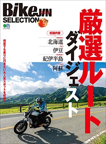 BikeJIN SELECTION 厳選ルートダイジェスト[雑誌] エイムック