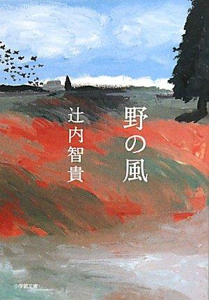 野の風 (小学館文庫)
