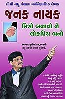 Mitro Banavo Ne Lokpriya Bano (Gujarati)