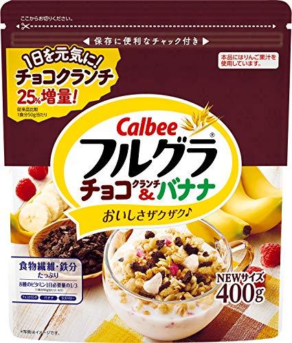カルビー フルグラ チョコクランチ&バナナ 400g ×8袋