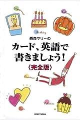 西森マリーのカード、英語で書きましょう! Kindle版