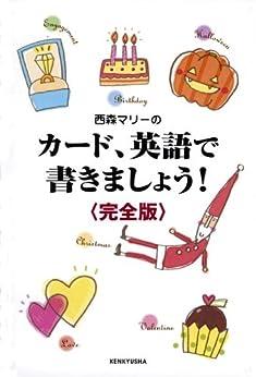 [西森マリー]の西森マリーのカード、英語で書きましょう!