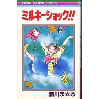 ミルキーショック!! (りぼんマスコットコミックス)