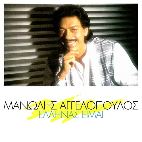 Manolis Aggelopoulos