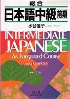 総合日本語中級〈前期〉