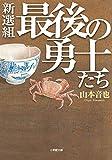新選組最後の勇士たち (小学館文庫)