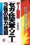 ゲーム業界「セガ・任天堂・ソニー」3強の勢力地図
