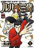 ルパン三世M : 1 (アクションコミックス)