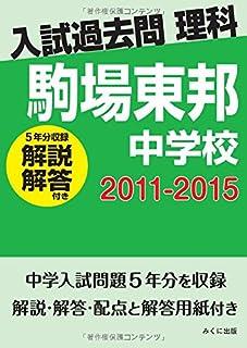 入試過去問理科(解説解答付き) 2011-2015 駒場東邦中学校