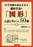 中学受験を成功させる熊野孝哉の「図形」入試で差がつく50題 (Yell books)