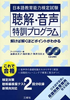 日本語教育能力検定試験 聴解・音声特訓プログラム