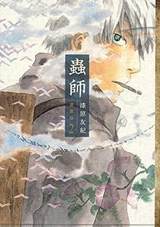 蟲師 愛蔵版(2) (KCデラックス)