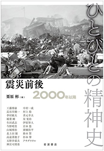 震災前後――2000年以降 (ひとびとの精神史 第9巻)