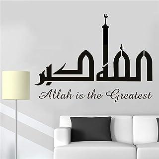 jiushivr Vinile islamico Adesivo Soggiorno Arte musulmano Allah è il più Grande adesivo murale Camera da letto Islam Decorazione domestica 57x76cm