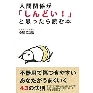 『人間関係が「しんどい!」と思ったら読む本』のカバーアート