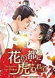 花の都に虎(とら)われて~The Romance of Tiger and Rose...[DVD]