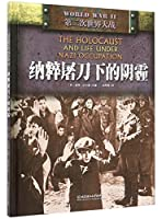 Haze under the Blaze of Nazi (Hardcover) (Chinese Edition)