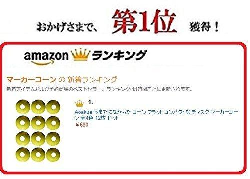 『Aoakua 今までになかった フラット コンパクトな ディスク マーカーコーン 収納袋付 8枚 各2枚』の6枚目の画像