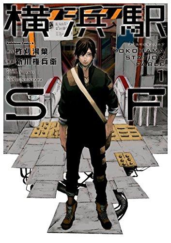 KADOKAWA 角川コミックス・エース『横浜駅SF』