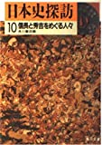 日本史探訪〈10〉信長と秀吉をめぐる人々 (角川文庫)