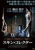 スキン・コレクター[DVD]
