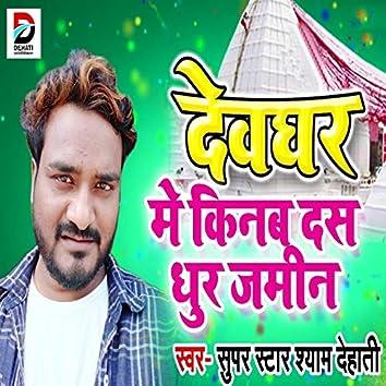 Devghar Mein Kinab Das Dhur Jamin