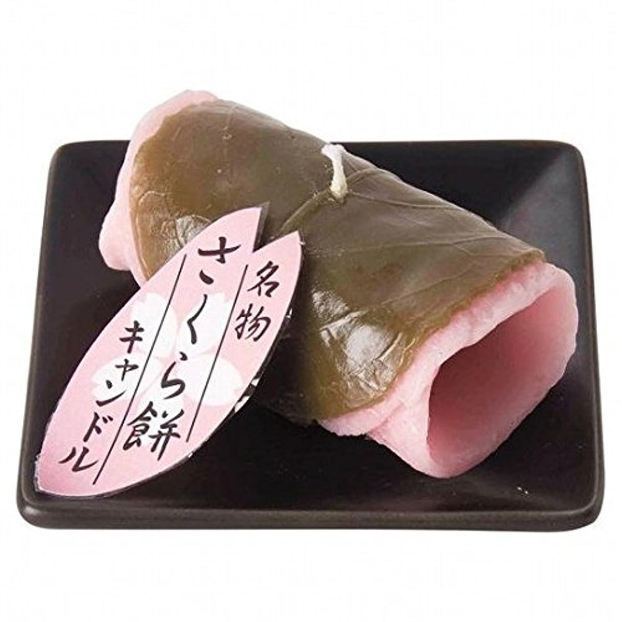未払いキャッシュ余韻kameyama candle(カメヤマキャンドル) さくら餅キャンドル(86090000)