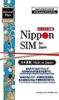 Nippon SIM for Japan 日本国内用 (3GB / 8日間利用可能) データ通信専用 プリペイド 3-in-1 SIMカード / docomo 4G / LTE ネットワーク / Wifiルーター ・ デザリング利用可 / シムフリー端末のみ対応 / クレジットカード ・ 契約 ・ 認証 ・ 事務手数料不要 / SMS&音声非対応 / 多言語マニュアルとSIMピン付 / 8 days / 3GB 4G/LTE data then unlimited at low speed, docomo network, multi-language manual, English supports, no registration, credit card or contract/ 日本原生卡, docomo網路 / 8天/ 3GB 4G/LTE容量後低速吃到飽 / 中文説明書 / 在日原廠中文客服