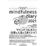 マインドフルネスダイアリー 2021 [四六判]