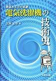 ―創意と工夫の系譜― 電気洗濯機の技術史