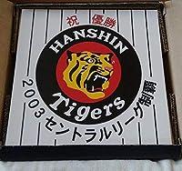 非売品 2003年 阪神タイガース 優勝記念タイル
