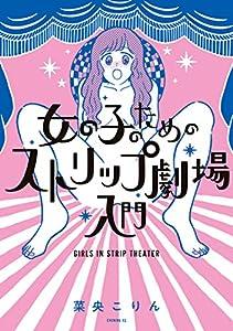 女の子のためのストリップ劇場入門 (イブニングコミックス)