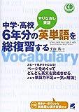 中学・高校6年分の英単語を総復習する (CD BOOK)