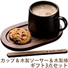 PFLife コーヒーカップ セット 木製ソーサー 木製スプーン 付き 高品質セラミックカップ 3点セット 350ml シンプル 北欧風(ブラック 3点セット)
