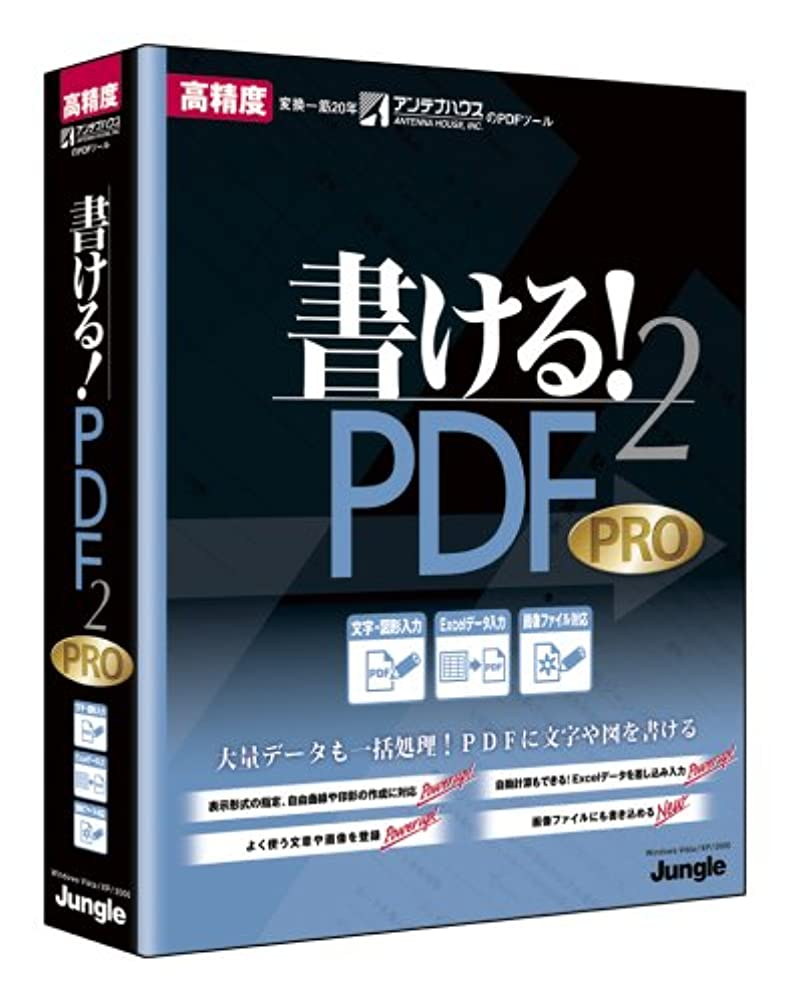 海上物理的に重力書ける!PDF2 PRO
