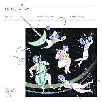 하루의 끝 End of a day (Orchestra Version) - SM STATION