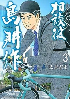 相談役 島耕作の最新刊