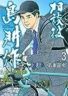 相談役 島耕作 第3巻