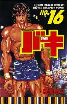 [板垣恵介]のバキ(16) (少年チャンピオン・コミックス)