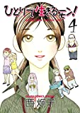 ひとりで生きるモン!(4) (Charaコミックス)
