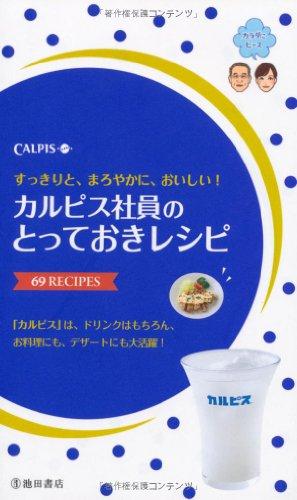 カルピス社員のとっておきレシピ-すっきりと、まろやかに、おいしい! (池田書店の料理新書シリーズ)の詳細を見る
